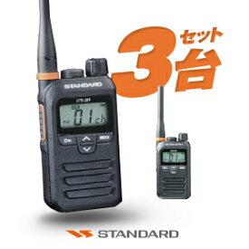 3台セット トランシーバー スタンダード FTH-314 / 特定小電力トランシーバー 無線機 インカム 防水 八重洲無線 ヤエス バーテックススタンダード YAESU STANDARD FTH-314L FTH-307 FTH-308