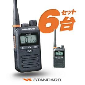 6台セット トランシーバー スタンダード FTH-314 / 特定小電力トランシーバー 無線機 インカム 防水 八重洲無線 ヤエス バーテックススタンダード YAESU STANDARD FTH-314L FTH-307 FTH-308