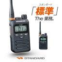 トランシーバー スタンダード FTH-314 / 特定小電力トランシーバー 無線機 インカム 防水 八重洲無線 ヤエス バーテッ…
