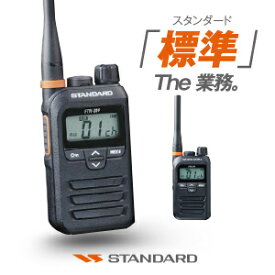 トランシーバー スタンダード FTH-314 / 特定小電力トランシーバー 無線機 インカム 防水 八重洲無線 ヤエス バーテックススタンダード YAESU STANDARD FTH-314L FTH-307 FTH-308