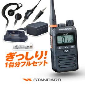 1台分フルセット トランシーバー スタンダード FTH-314 (+ ワーキーライトSC×1,FNB-135×1,VAC-68×1) / 特定小電力トランシーバー 無線機 インカム 防水 八重洲無線 ヤエス YAESU STANDARD FTH-314L FTH-307 FTH-308