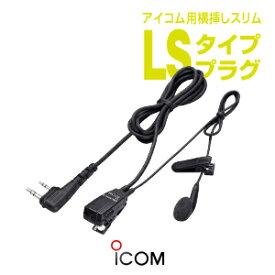 アイコム イヤホンマイク HM-166LS [LSプラグ] / 特定小電力トランシーバー 無線機 インカム アイコム用 iCOM IC-DRC1 IC-DPR3 IC-DPR30 IP100H IP500H IP501H IP502H DJ-PV1D