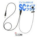 アイコム イヤホンマイク HM-177PI [SCプラグ] / 特定小電力トランシーバー 無線機 インカム アイコム用 iCOM IC-4300…