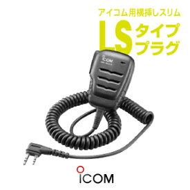 アイコム スピーカーマイク HM-183LS [LSプラグ] / 特定小電力トランシーバー 無線機 インカム アイコム用 iCOM IC-DRC1 IC-DPR3 IC-DPR30 ID-51 ID-31 IP100H IP500H IP501H IP502H DJ-PV1D