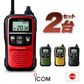 【おまけ付】2台セット トランシーバー アイコム IC-4110 / 特定小電力トランシーバー 無線機 インカム ウィズコール iCOM WITHCALL IC-4110K IC-4110R IC-4110Y IC-4110G