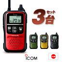 [3/26までエントリーで全品5倍!] [3台セット] アイコム トランシーバー IC-4110 / 特定小電力トランシーバー 無線機 …