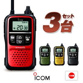 8月はエントリーで毎日全品5倍! 3台セット トランシーバー アイコム IC-4110 / 特定小電力トランシーバー 無線機 インカム ウィズコール iCOM WITHCALL IC-4110K IC-4110R IC-4110Y IC-4110G