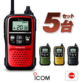【8/1 エントリー&買い回り 最大10倍】 5台セット トランシーバー アイコム IC-4110 / 特定小電力トランシーバー 無線機 インカム ウィズコール iCOM WITHCALL IC-4110K IC-4110R IC-4110Y IC-4110G