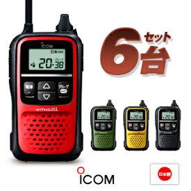 6台セット トランシーバー アイコム IC-4110 / 特定小電力トランシーバー 無線機 インカム ウィズコール iCOM WITHCALL IC-4110K IC-4110R IC-4110Y IC-4110G