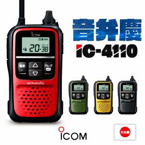 【保護ケースプレゼント!】トランシーバー アイコム(iCOM)IC-4110 / 特定小電力トランシーバー(無線機・インカム)/ ウィズコール(WITHCALL IC-4110K IC-4110R IC-4110Y IC-4110G)/ 日本製