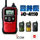 [保護ケースプレゼント!] アイコム トランシーバー IC-4110 / 特定小電力トランシーバー 無線機 インカム ウィズコー…