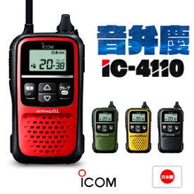保護ケースプレゼント! トランシーバー アイコム IC-4110 / 特定小電力トランシーバー 無線機 インカム ウィズコール iCOM WITHCALL IC-4110K IC-4110R IC-4110Y IC-4110G