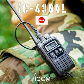 【28日1:59までエントリーで全品5倍!】 トランシーバー アイコム IC-4300L / 特定小電力トランシーバー 無線機 インカム 防水 iCOM IC-4300B IC-4300R IC-4300S