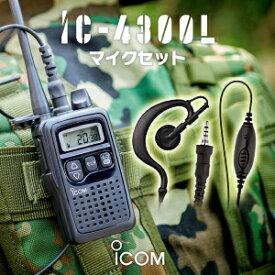 8月もエントリーで毎日全品5倍! インカムセット トランシーバー アイコム IC-4300L (+ イヤホンマイクSC) / 特定小電力トランシーバー 無線機 インカム サバゲー 防水 iCOM IC-4300B IC-4300R IC-4300S