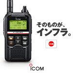 アイコム_デジタル小電力コミュニティ無線機_トランシーバー_IC-DRC1
