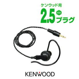 ケンウッド イヤホン KEP-6(送信機能なし) [2.5φ1ピンプラグ] / 特定小電力トランシーバー 無線機 インカム ケンウッド専用 KENWOOD UBZ-M31 UBZ-M51 TPZ-D510 TPZ-D553MCH TPZ-D553SCH TPZ-D553 KMC-55 SMC-35
