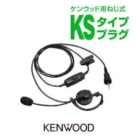 ケンウッド ヘッドセット KHS-37 [KSプラグ] /特定小電力トランシーバー 無線機 インカム ケンウッド専用 KENWOOD UBZ-M31 UBZ-M51 TPZ-D510 TPZ-D553MCH TPZ-D553SCH TPZ-D553