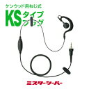 クリップレス イヤホンマイク [KSプラグ] / 特定小電力トランシーバー 無線機 インカム ケンウッド専用 KENWOOD UBZ-M…