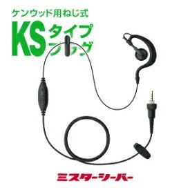 クリップレス イヤホンマイク [KSプラグ] / 特定小電力トランシーバー 無線機 インカム ケンウッド専用 KENWOOD UBZ-M31 UBZ-M51 TPZ-D510 TPZ-D553MCH TPZ-D553SCH
