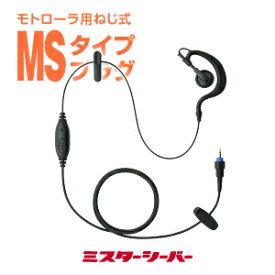 クリップレス イヤホンマイク [MSプラグ] / 特定小電力トランシーバー 無線機 インカム モトローラ専用 CL08 CL1K