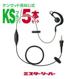 5本セット クリップレス イヤホンマイク [KSプラグ] / 特定小電力トランシーバー 無線機 インカム ケンウッド専用 KENWOOD UBZ-M31 UBZ-M51 TPZ-D510 TPZ-D553MCH TPZ-D553SCH