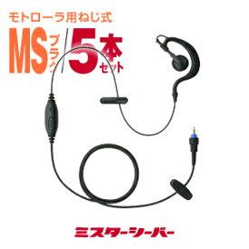 [5本セット] クリップレス イヤホンマイク [MSプラグ] / 特定小電力トランシーバー 無線機 インカム モトローラ専用 CL08 CL1K