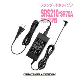 【エントリーで全品5倍 5/9〜16日】 スタンダードホライゾン ACアダプター SAD-50A / 特定小電力トランシーバー 無線機 インカム バッテリー 充電器 スタンダード ホライゾン モトローラ STANDARDHORIZON SRS210 SRS220 SR70A MOTOROLA CL70A