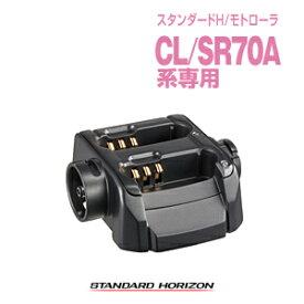 【エントリーで全品5倍 5/9〜16日】 スタンダードホライゾン ツインチャージャー SBH-26 / 特定小電力トランシーバー 無線機 インカム バッテリー 充電器 スタンダード ホライゾン モトローラ STANDARDHORIZON MOTOROLA SR70A SR100A SR70 SR100 CL70A CL120A