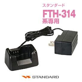 スタンダード バッテリーチャージャー SBH-31 / 特定小電力トランシーバー 無線機 インカム バッテリー 充電器 STANDARD FTH-314 FTH-314L