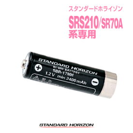 スタンダードホライゾン バッテリーパック SBR-17MH / 特定小電力トランシーバー 無線機 インカム バッテリー 充電池 スタンダード ホライゾン モトローラ STANDARDHORIZON MOTOROLA SR70A SR100A SR70 SR100 CL70A CL120A FTH-314