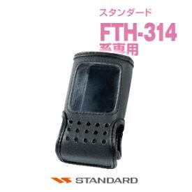 スタンダード キャリングケース SHC-31 / 特定小電力トランシーバー 無線機 インカム オプション 八重洲無線 ヤエス YAESU バーテックス スタンダード STANDARD FTH-314 FTH-314L