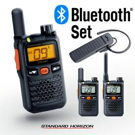 【8/1 エントリー&買い回り 最大10倍】 【おまけ付】Bluetoothセット トランシーバー スタンダードホライゾン SRS220A (+ SSM-BT10×1) / 特定小電力トランシーバー 無線機 インカム ワイヤレス ブルートゥース 八重洲無線 ヤエス YAESU STR STANDARDHORIZON SRS220SA