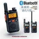 【8/1 エントリー&買い回り 最大10倍】 【おまけ付】Bluetooth対応 業務用トランシーバー スタンダードホライゾン SRS…