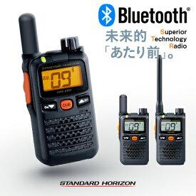 【8/1 エントリー&買い回り 最大10倍】 【おまけ付】Bluetooth対応 業務用トランシーバー スタンダードホライゾン SRS220A / 特定小電力トランシーバー インカム ワイヤレス ブルートゥース 八重洲無線 ヤエス YAESU STR STANDARDHORIZON SRS220SA