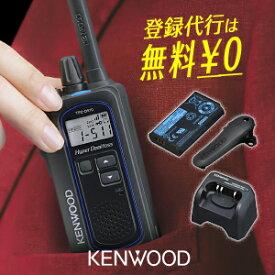 8月もエントリーで毎日全品5倍! トランシーバー ケンウッド TPZ-D510 / デジタル簡易無線 登録局 2W 無線機 インカム 免許不要 防水 ハイパーデミトス KENWOOD HYPERDEMITOSS
