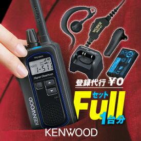 8月もエントリーで毎日全品5倍! 1台フルセット トランシーバー ケンウッド TPZ-D510 (+ ワーキー耳かけKS×1) / デジタル簡易無線 登録局 2W 無線機 インカム 免許不要 防水 ハイパーデミトス KENWOOD HYPERDEMITOSS