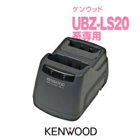 【7/19〜7/26はエントリーで全品5倍】 ケンウッド ツインバッテリーチャージャー UBC-2[G] / 特定小電力トランシーバー 無線機 インカム ケンウッド デミトス20 KENWOOD DEMITOSS UBZ-LS20 UBZ-LS27R UBZ-LP20 UBZ-LM20 UTB-10