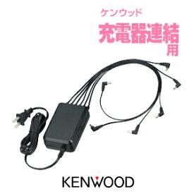 ケンウッド ACアダプター UBC-8ML /特定小電力トランシーバー デジタル簡易無線 登録局 5W 無線機 インカム バッテリー 充電器 デミトス KENWOOD UBZ-M31 UBZ-LP20 UBZ-BM20R UBZ-S20 TPZ-D510