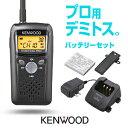 ケンウッド トランシーバー UBZ-BM20R (バッテリー・充電器セット) / 特定小電力トランシーバー 無線機 インカム デミ…