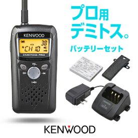 トランシーバー ケンウッド UBZ-BM20R (バッテリー・充電器セット) / 特定小電力トランシーバー 無線機 インカム 防水 デミトスプロ KENWOOD DEMITOSS PRO