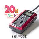 [20台セット] ケンウッド トランシーバー UBZ-LP20 / 特定小電力トランシーバー 無線機 インカム デミトス KENWOOD DE…