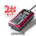 [2台セット] ケンウッド トランシーバー UBZ-LP20 / 特定小電力トランシーバー 無線機 インカム デミトス KENWOOD DEM…