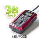 [3台セット] ケンウッド トランシーバー UBZ-LP20 / 特定小電力トランシーバー 無線機 インカム デミトス KENWOOD DEM…