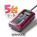 5台セット トランシーバー ケンウッド UBZ-LP20 / 特定小電力トランシーバー 無線機 インカム デミトス KENWOOD DEMIT…