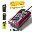 トランシーバー ケンウッド デミトス UBZ-LP20 ( 特定小電力トランシーバー インカム 無線機 / KENWOOD DEMITOSS UBZ-LP20B...