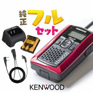 【純正フルセット】トランシーバー ケンウッド デミトス UBZ-LP20 ( + EMC-3×1, UPB-5N×1, UBC-4×1)( 特定小電力トランシーバー / インカム 無線機 / イヤホンマイク / UBZ-LM20後継機 / KENWOOD DEMITOSS)