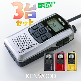 【8/1 エントリー&買い回り 最大10倍】 【おまけ付】3台セット トランシーバー ケンウッド UBZ-LS20 / 特定小電力トランシーバー 無線機 インカム デミトス KENWOOD DEMITOSS UBZ-LS20B UBZ-LS20SL UBZ-LS20RD UBZ-LS20Y