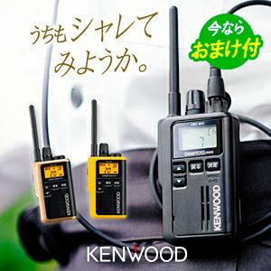 [売れ筋] トランシーバー ケンウッド(KENWOOD) UBZ-M31 / 特定小電力トランシーバー(無線機・インカム) / デミトスミニ(DEMITOSS MINI UBZ-M31B UBZ-M31Y UBZ-M31G)
