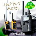 [3/26までエントリーで全品5倍!] ケンウッド トランシーバー UBZ-M31 / 特定小電力トランシーバー 無線機 インカム …