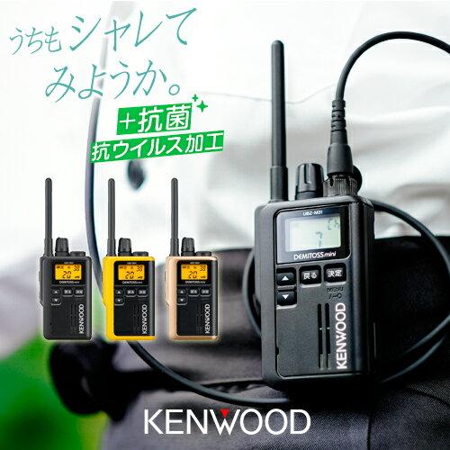 【純正イヤホンマイクセット】トランシーバー ケンウッド デミトスミニ UBZ-M31 ( + EMC-13×1 )( 特定小電力トランシーバー / インカム 無線機 / KENWOOD DEMITOSS MINI )
